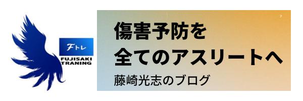 Fトレ フィジカルトレーナー藤崎光志のブログ